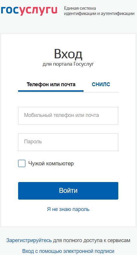 Зарегистрироваться или войти в ЛК на сайте Госуслуги